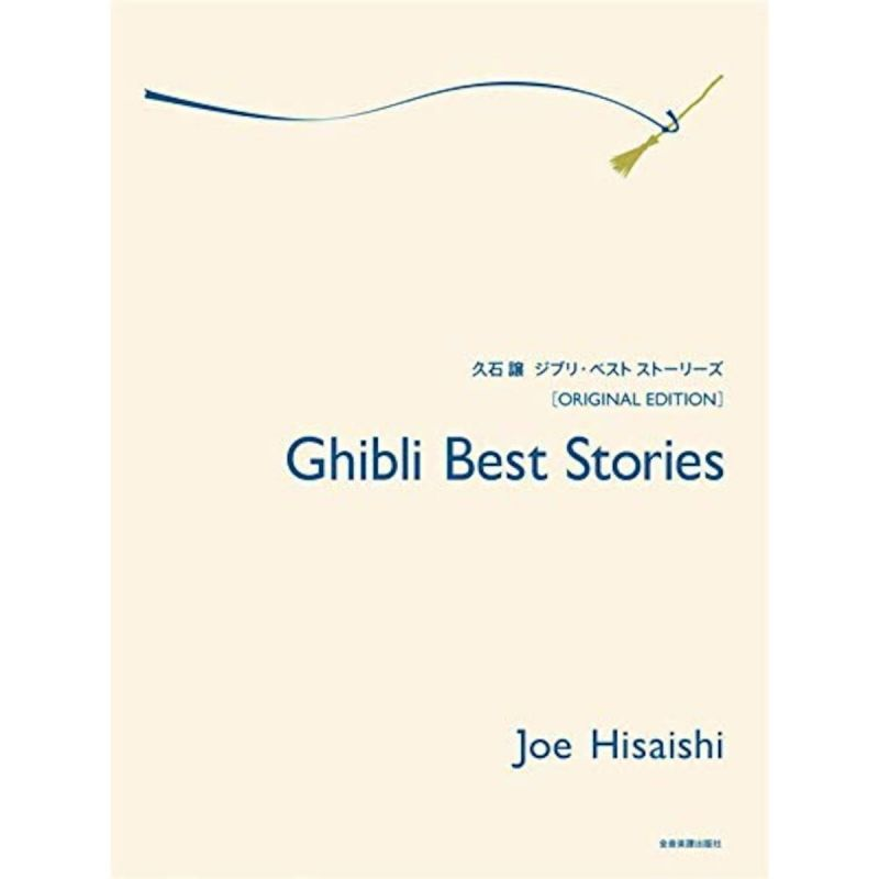 Ghibli Best Stories (Piano Solo)